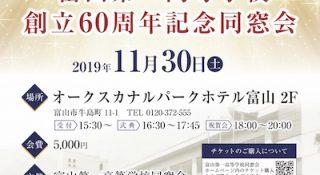 富山第一高等学校 創立60周年記念同窓会のお知らせ