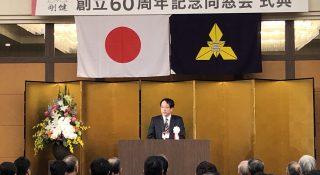 富山第一高等学校 創立60周年記念同窓会